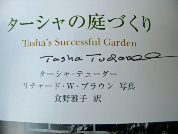 Tasha Tudor Signature